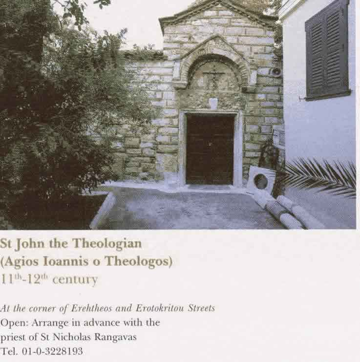 Byzantine Church in Athens: St. John the Theologian