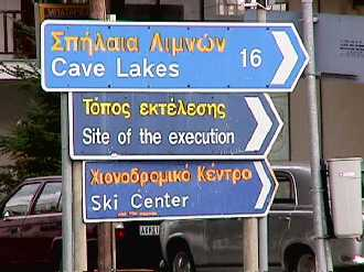 road signs - good luck finding the cave lakes - I couldnt and I tried hard!